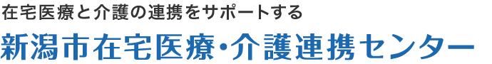 新潟市在宅医療・介護連携センター